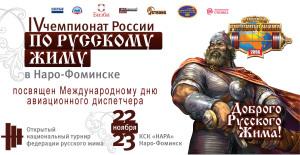 22-23 ноября 2014 г. VI чемпионат России по русскому жиму в Наро-Фоминске
