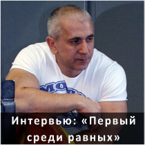 Интервью Алексея Безяева