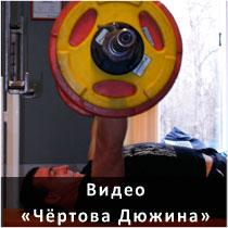Видео с соревнований «Чёртовой дюжины»