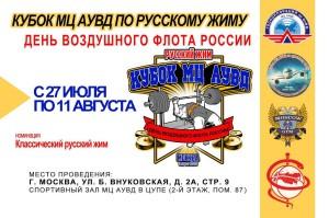 27 июля по 11 августа 2015 - Кубок МЦ АУВД, посвященного Дню Воздушного Флота России