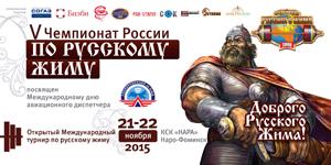 21 и 22 ноября - V Чемпионат России по русскому жиму