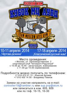 10-11 апреля 2014 г. Чёртова дюжина и 17-18 апреля 2014 г. Классический русский жим