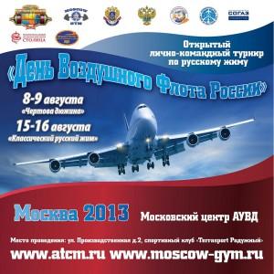 8-9 августа 2013 – «Чертова дюжина», 15-16 августа 2013 – «Классический русский жим»