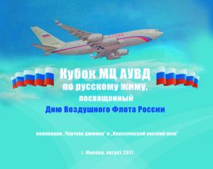 Кубок МЦ АУВД, посвященного Дню Воздушного Флота России